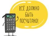 Бухгалтерские услуги малым и средним предприятиям. Импорт.