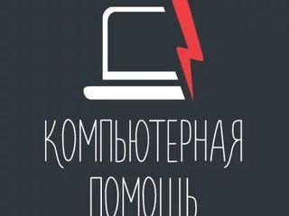 Лучшие цены в молдове/it-поддержка