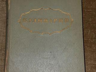 Кулинарная книга 1955-1957г.