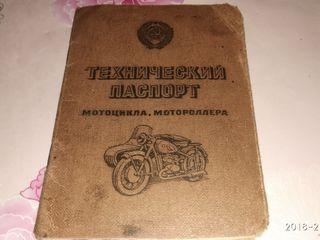 Урал 1998