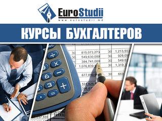 """Cursuri practice de contabilitate  și programa 1C """"Contabilitate"""""""