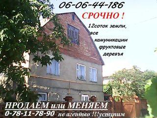 Двух этажный дом с монсардой меняю на двух комнатную квартиру в Кишиневе.