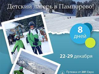 Argos приглашает зимний лагерь в Пампорово, 22 - 29 декабря