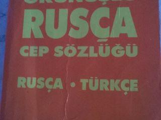 Разговорник для немецкого, турецкого или испанского