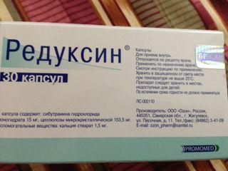 Редуксин -лучший препарат в мире для похудения.Скидки-ко Дню города!