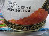 Красная икра(горбуша)