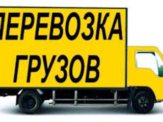 Услуги грузчика ! Грузоперевозки ! Hamali Transport !Transportarea Mobilei.Bagajelor.Materiale