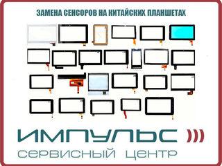 Замена сенсорных стекол на китайских планшетах.