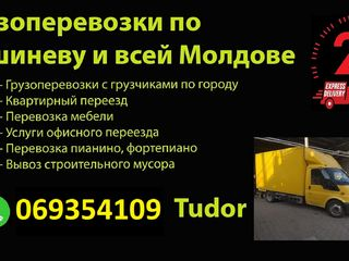 Arenda/chirie transport pentru mutari oficii,gazda,loc de trai. hamali-грузчики . грузоперевозки
