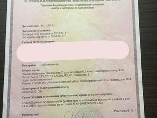 Дом в Курской области РФ!