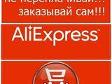 Помогу купить любой товар на aliexpress
