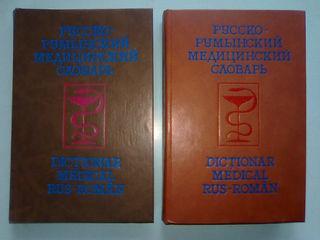 Медицинский русско-румынский словарь в двух томах. Есть другая литература. Все вопросы только по тел