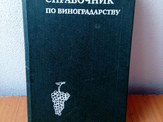 Справочник по виноградарству 1988 г