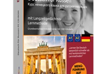 Продается курс немецкого языка А1-С2.(Полный курс)