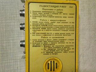 Радиостанция Р-855у