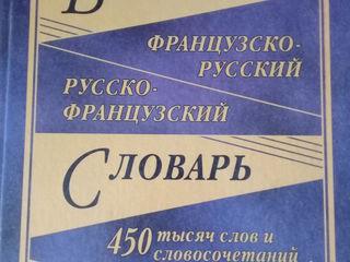 Продам два словаря