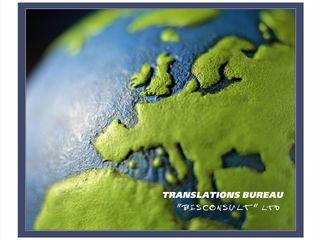 Бюро переводов в г. Комрат