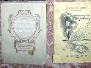 2 стареньких книги 1934 и 1943 г.г.