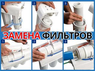 Замена фильтров, сменные фильтрующие элементы / schimbarea filtrelor, moduli de schimb.