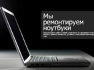 Профессиональный ремонт ноутбуков! замена bga чипов!!!