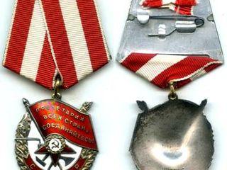 Куплю монеты СССР, России, Европы, медали, ордена, сабли, кортики, иконы, антиквариат
