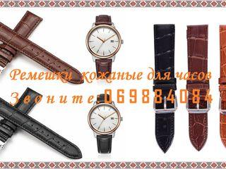 Ремешки (натуральная кожа) для часов