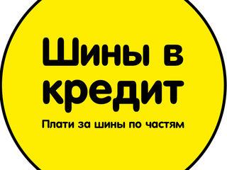 Кредит % ! Шины General (в кредит!) в Молдове, Кишиневе. Бесплатная доставка!