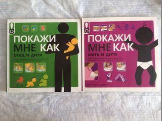 Отличные книги для мамы и папы