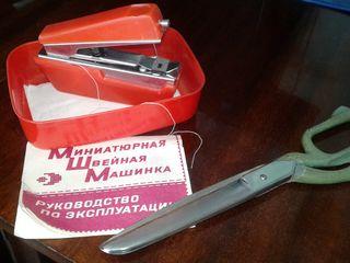 миниатюрная швейная машинка + ножницы