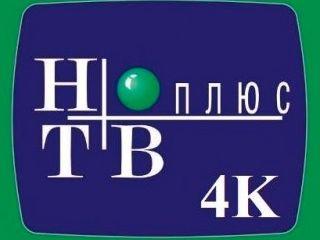 Шаринг НТВ+ за 12 $ на 12 месяцев.IPTV НТВ+ за 500 рублей - пожизненно,бесплатно