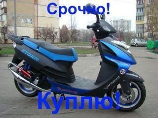 Viper Куплю срочно скутер