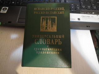 словарь испанско-русский---русско-испанский-недорого