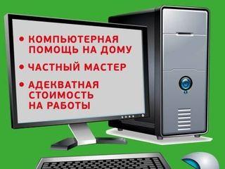 Ремонт компьютеров и ноутбуков. установка систем. выезд на дом