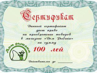 Подарок рыбаку - подарочные сертификаты.