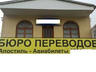 Бюро переводов в Гагаузии!  Переселение в РФ  + услуги нотариуса Aпостиль