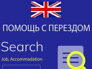 Переезд в Англию (жилье и работа)