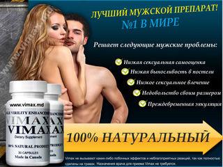 Vimax - este viagra naturală pentru barbați. Garanție 60 zile! vimax.md