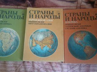 Страны и народы 19 томов