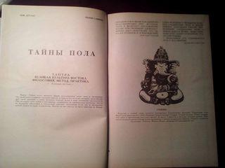 """Книга """"Тайны пола"""""""