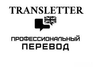 Бюро переводов TRANSLETTER  Срочные авторизированные переводы. Заверение. Апостилирование.