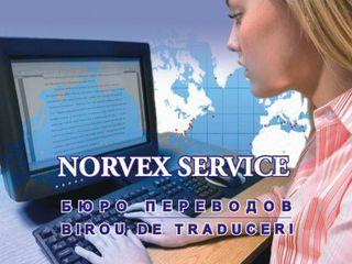 Birou de traduceri. Legalizarea notarială. Apostilă