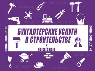 Servicii de contabilitate 1C.Бухгалтерские услуги