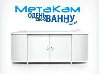 """Экраны под ванну """"Метакам"""" / Ecran (masca) pentru cada """"Metacam"""" - Купе, Премиум А."""