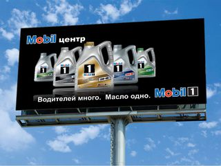 Publicitate exterioara  Наружная реклама