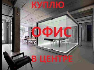 Куплю офис, офисное помещение, дом, часть дома - в центре города до 30.000 евро