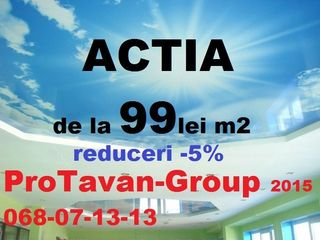 ФРАНЦУЗКИЕ HАТЯЖНЫЕ ПОТОЛКИ ОТ 4 € кв.м ''ProTavan-Group''SRL !!TAVANE EXTENSIBILE!