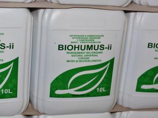 Биоудобрения biohumus-ii