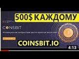 Криптобиржа Coinsbit платит $200 в токенах CNB за регистрацию