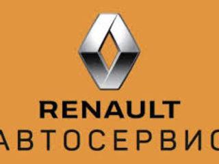 Автосервис Renault