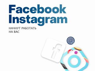 SMM продвижение в социальных сетях Facebook и Instagram!